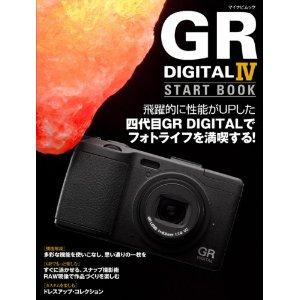 GRD4start_.jpg